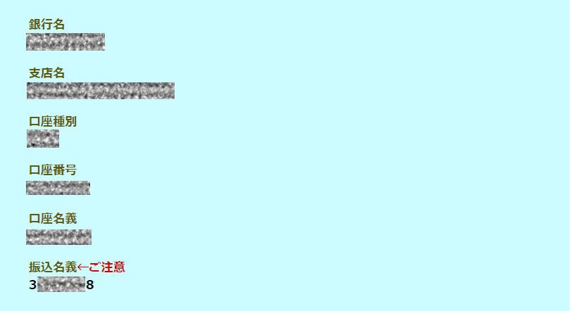 バイオプ(bi-op)入金方法10