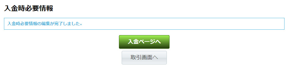 バイオプ(bi-op)入金方法4