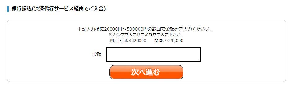バイオプ(bi-op)入金方法8