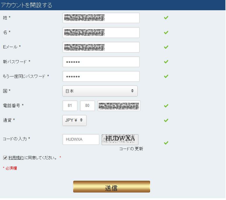 スマートオプション口座開設方法2