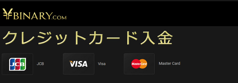 ワイバイナリー(ybinary)利用可能クレジットカード