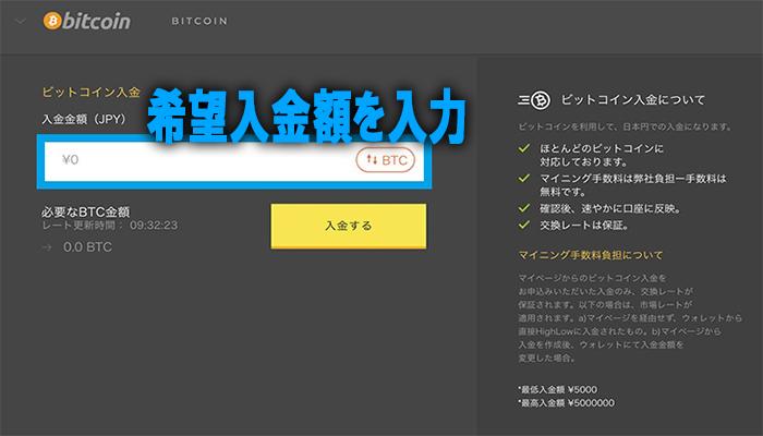 ビットコイン入金方法3