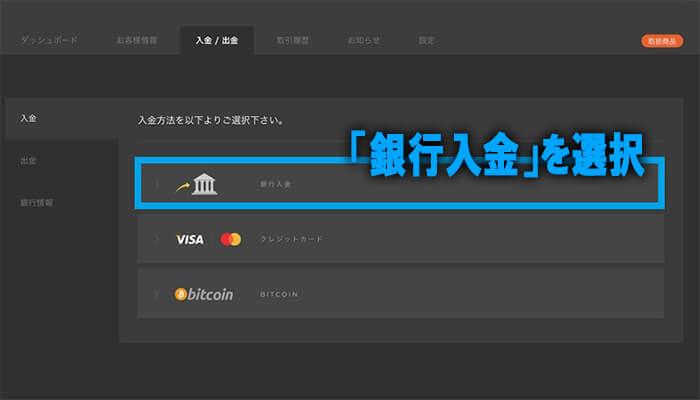銀行入金方法2