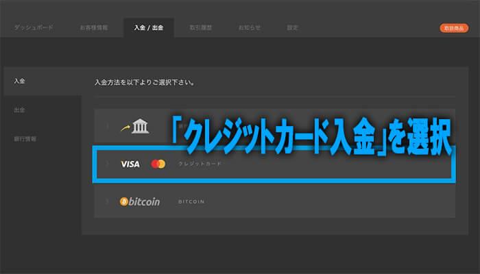 クレジットカード入金方法2