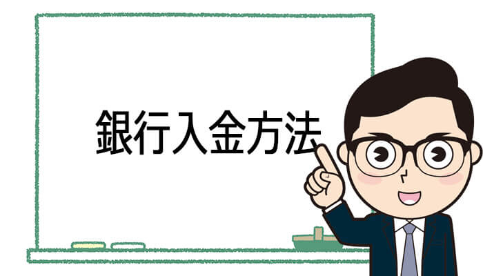 銀行入https://bo-demo.com/?p=857&preview=true金方法1