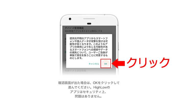 スマホアプリのダウンロード手順6