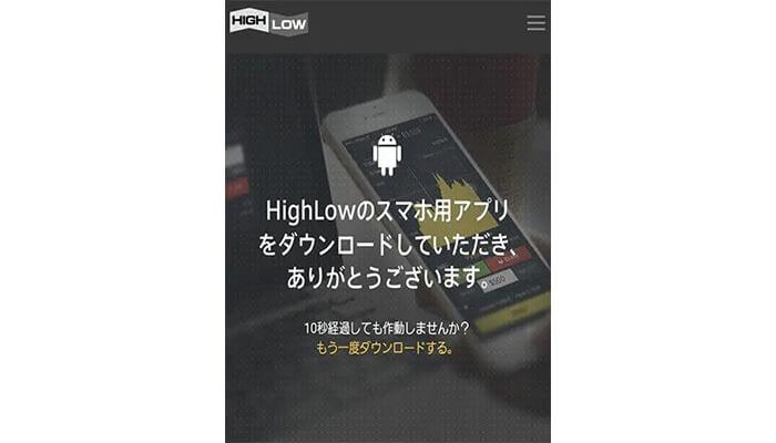 スマホアプリのダウンロード手順7