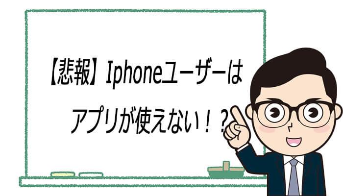 スマホアプリはiphoneユーザーは使えない
