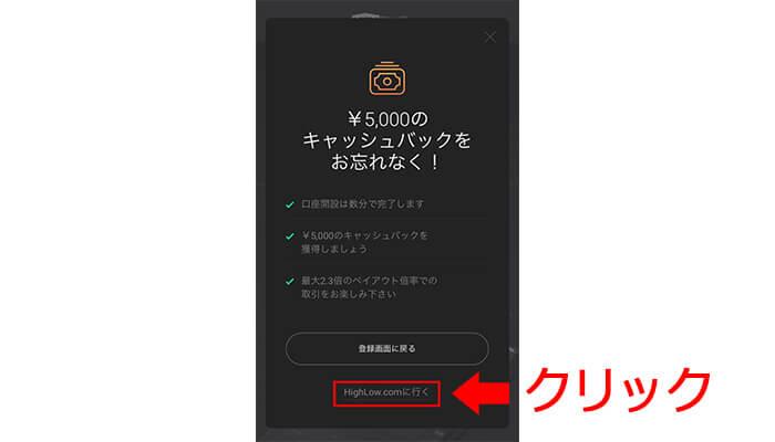 スマホアプリのダウンロード手順2