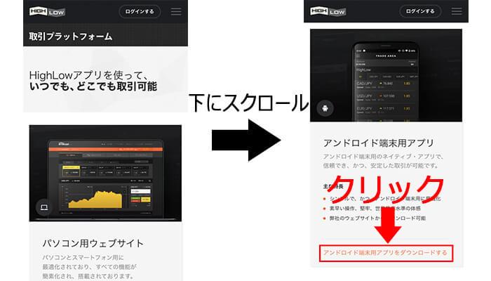 スマホアプリのダウンロード手順4