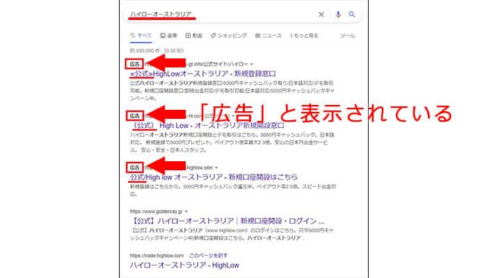 偽サイトの特徴