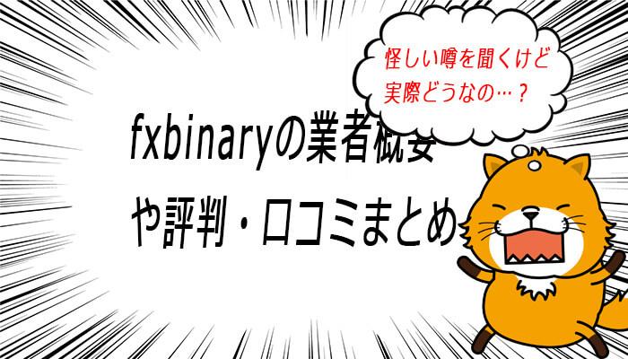 fxbinaryの評判・口コミまとめ