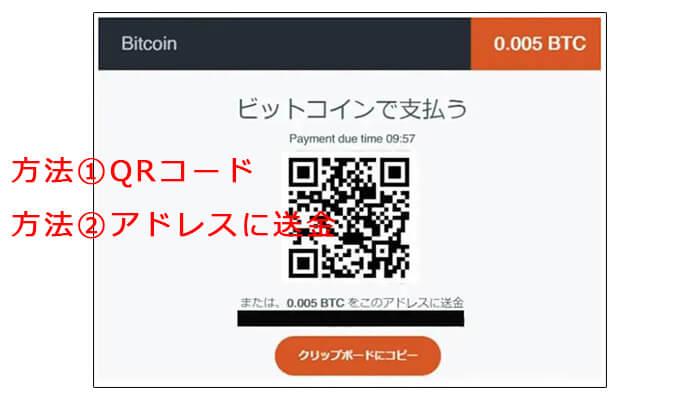 ビットコイン入金手順3