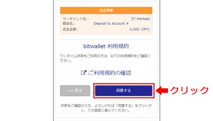 bitwallet入金手順4
