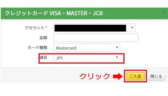 クレジットカード入金手順2