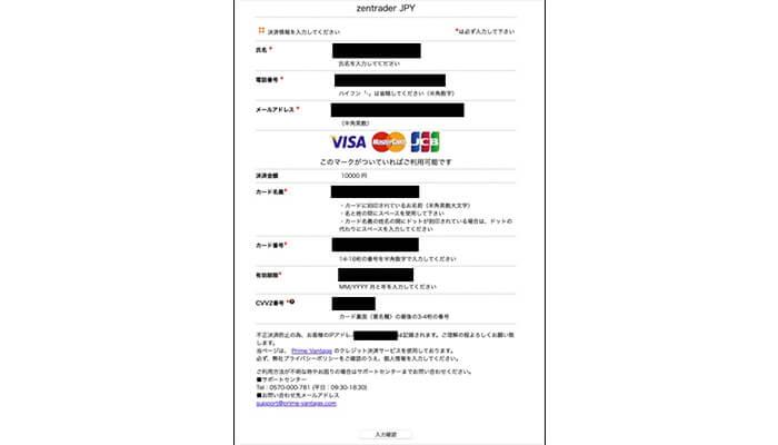 クレジットカード入金手順3