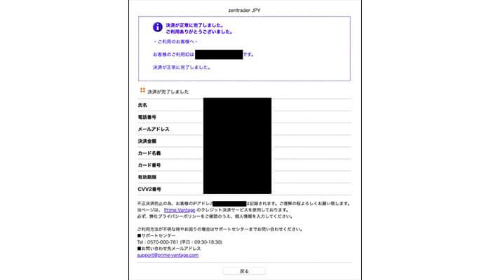 クレジットカード入金手順4